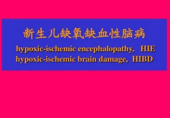 缺血缺氧性脑病治愈率高吗,会自愈吗,有无后遗症?