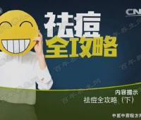 王宝玺介绍处理痘痘的专业手法