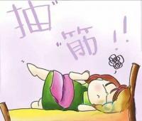 女生晚上睡觉小腿抽筋是怎么回事儿,有什么办法能够改善吗?