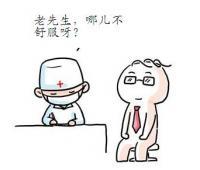【漫画】终于把医疗核心制度记住了